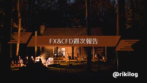 FX&CFD週次報告20200907
