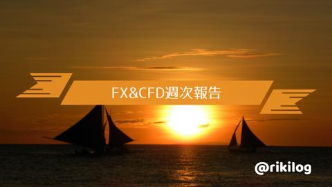 FX&CFD週次報告20200224