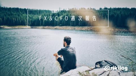 FX&CFD週次報告20210906