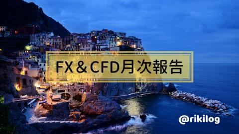 FX&CFD月次報告201909