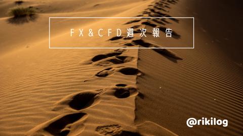 FX&CFD週次報告20210322