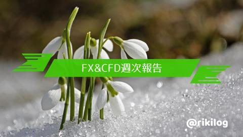 FX&CFD週次報告20200203
