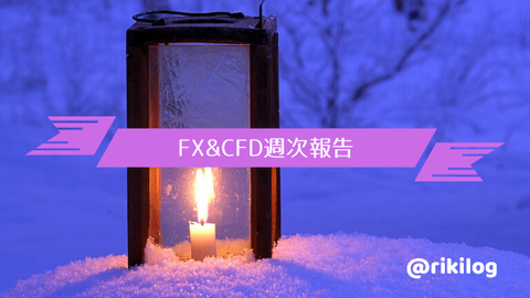FX&CFD週次報告20191231