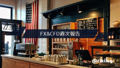 FX&CFD週次報告20201109
