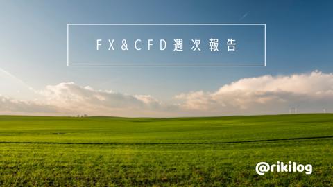 FX&CFD週次報告20210913