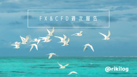 FX&CFD週次報告20210712