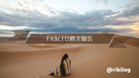 FX&CFD週次報告20200406