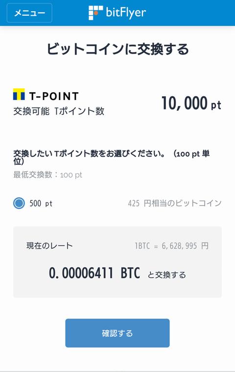 TポイントBTC交換03
