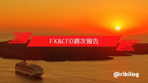 FX&CFD週次報告20200217