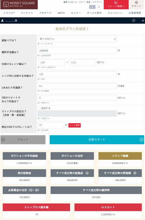 トラリピ資産運用表