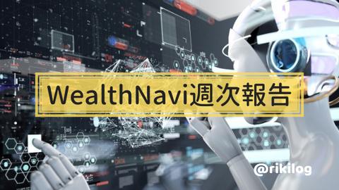 Wealth Naviアイキャッチ 201811