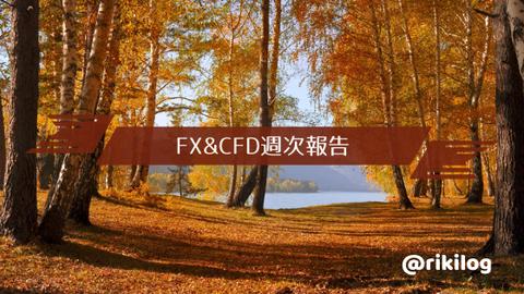 FX&CFD週次報告20201019