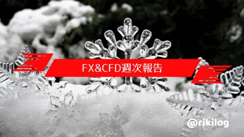 FX&CFD週次報告20191209