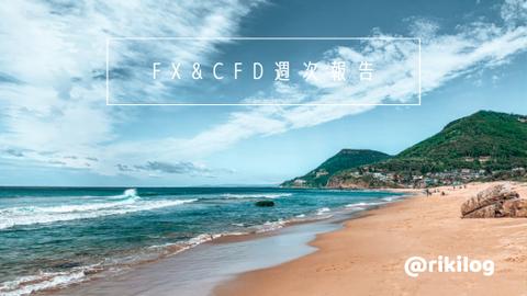 FX&CFD週次報告20210816