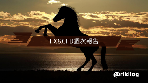 FX&CFD週次報告20200720
