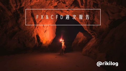 FX&CFD週次報告20210719