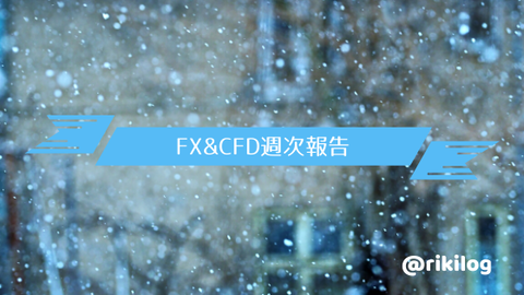 FX&CFD週次報告20200106
