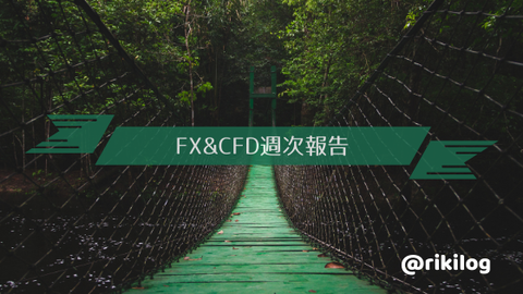 FX&CFD週次報告20200914