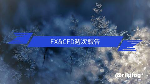 FX&CFD週次報告20191223