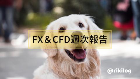 FX&CDF週次報告20190923