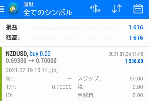 Screenshot_20210731-112923