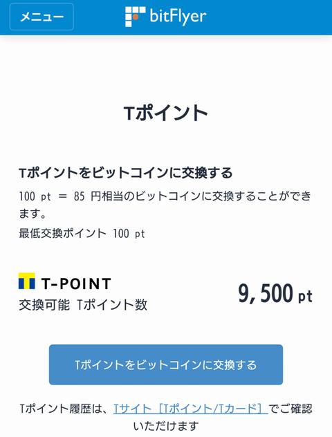 TポイントBTC交換06