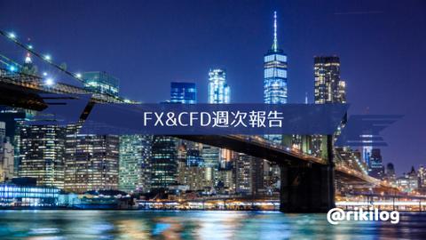 FX&CFD週次報告20201102