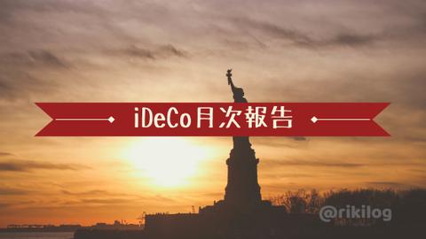 iDeCo月次報告202003
