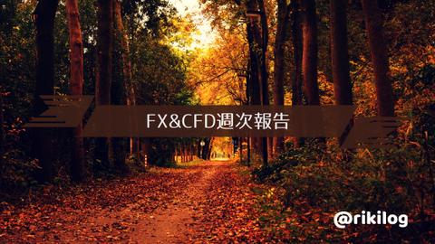 FX&CFD週次報告20201012