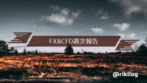 FX&CFD週次報告20200420