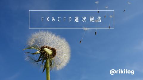 FX&CFD週次報告20210412