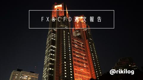 FX&CFD週次報告20210419