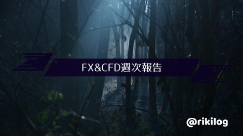 FX&CFD週次報告20201026
