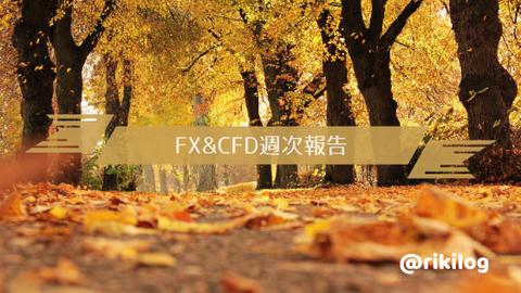 FX&CFD週次報告20201005