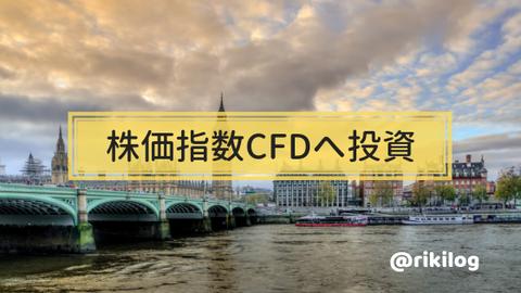 株価指数CFDへ投資