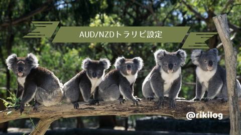 AUDNZD上級編ダイヤモンド戦略アイキャッチ