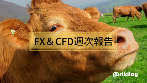 FX&CFD週次報告20190930