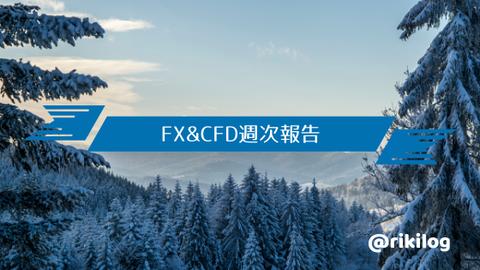 FX&CFD週次報告20200113