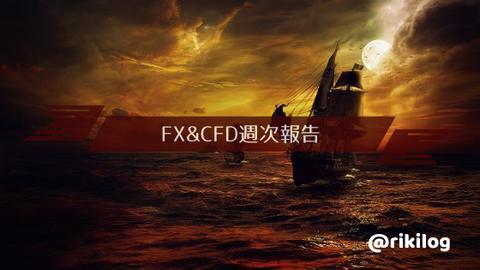 FX&CFD週次報告20200817