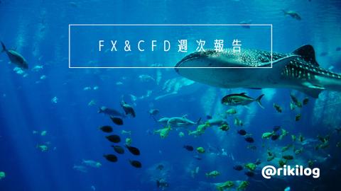 FX&CFD週次報告20210809