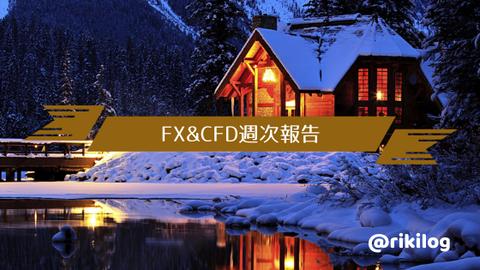 FX&CFD週次報告20191125