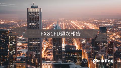 FX&CFD週次報告20200706