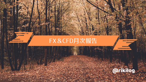 FX&CFD月次報告201911