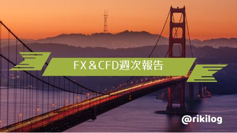FX&CFD週次報告20191104