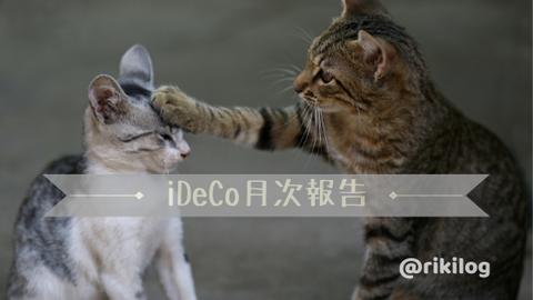 iDeCo月次報告202010