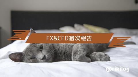 FX&CFD週次報告20191216