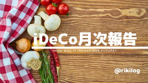 iDeCo月次報告202105