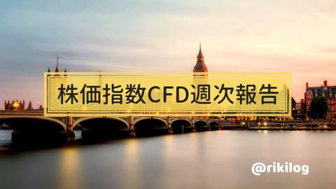 株価指数CFD アイキャッチ201902