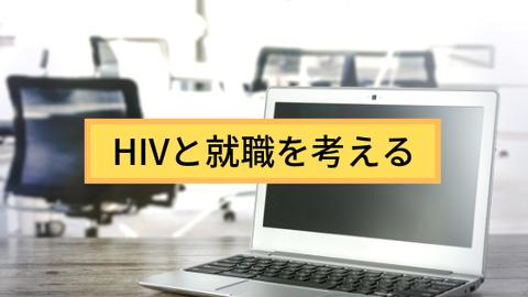 HIVと就職