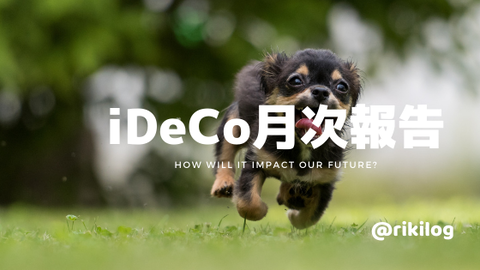 iDeCo月次報告202101